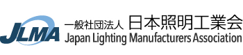 JLMA 一般社団法人日本照明工業会
